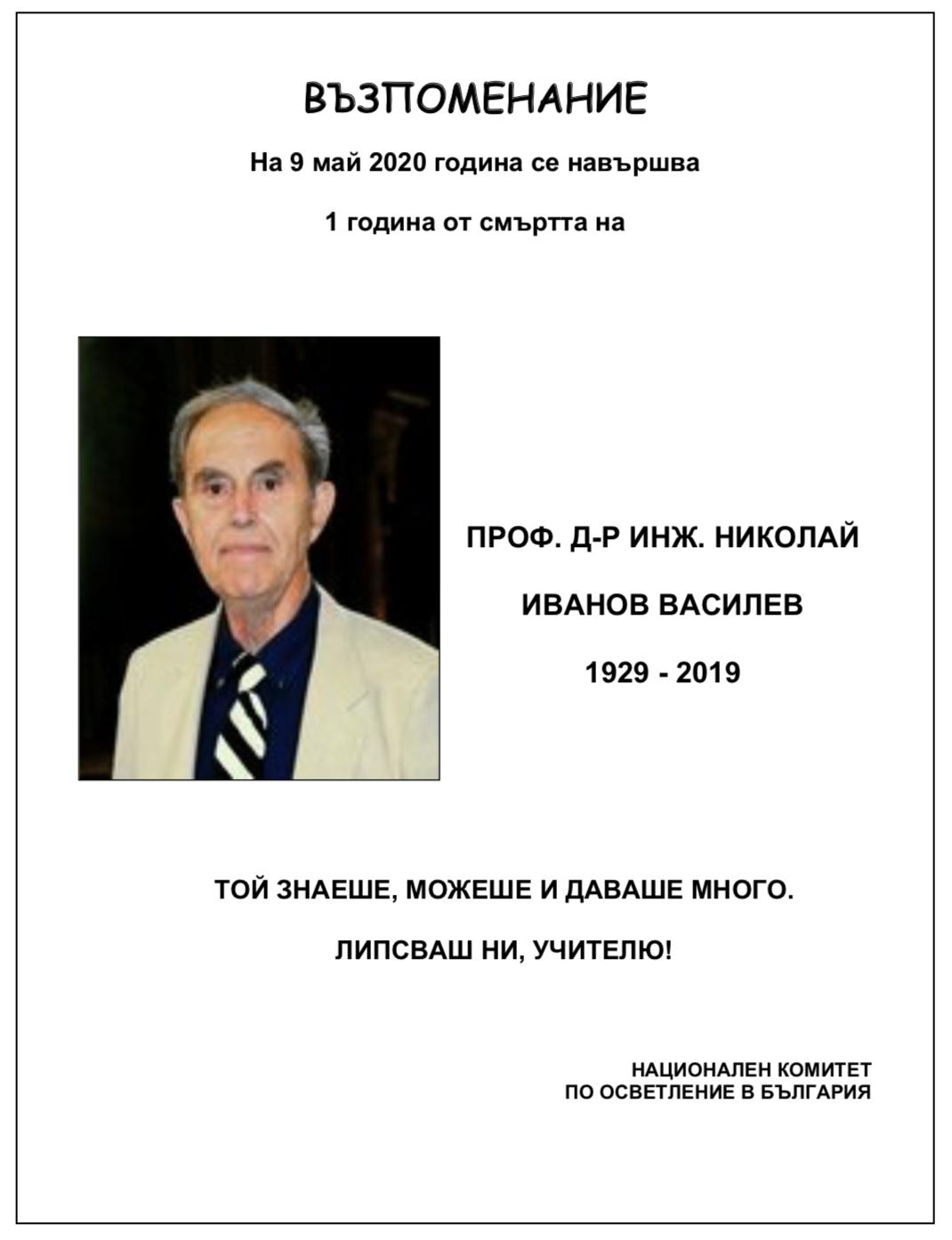 Nikolay-Vassilev